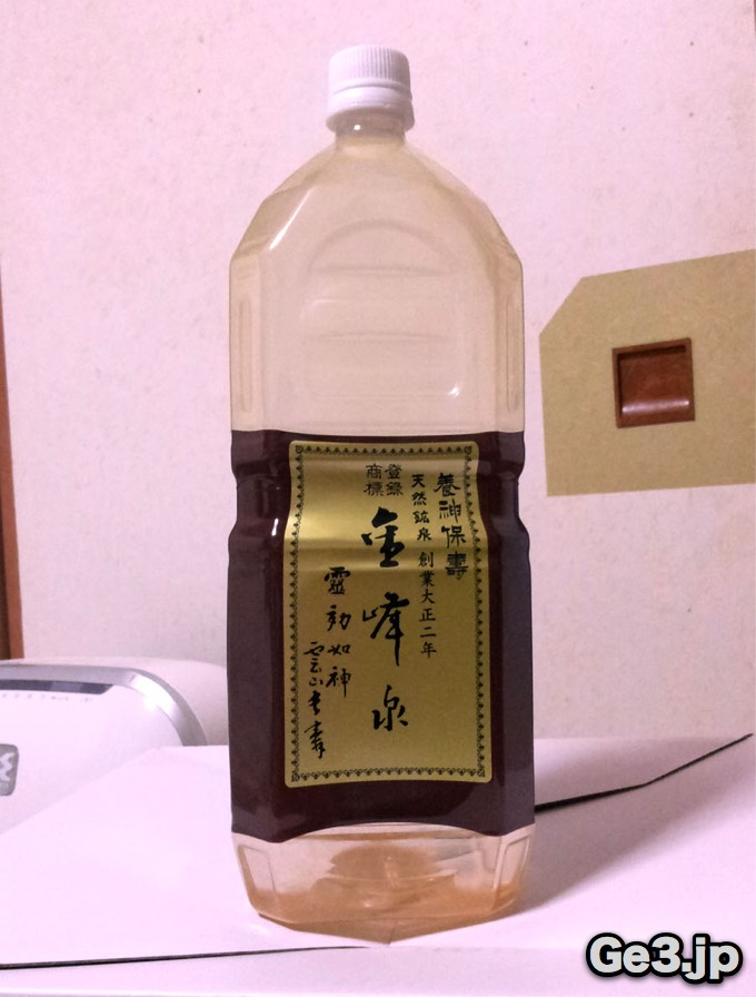 eふろお札(金峰泉用)