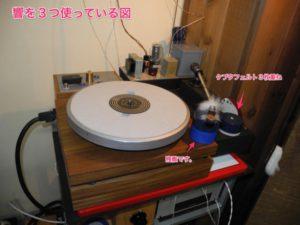 響(LP用)