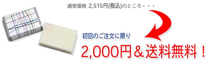 初回に限り2,000円&送料無料